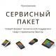 """""""Сервисный пакет"""" для ККМ Эвотор"""