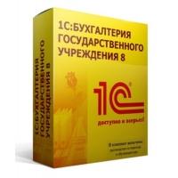 1С: Бухгалтерия государственного учреждения 8